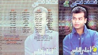 محمد محي البوم اغلي الناس- ان الاوان -mo7amd mohey An El Awan