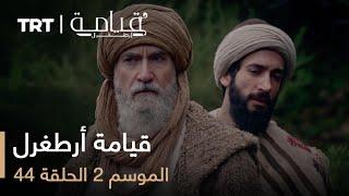 44 قيامة أرطغرل - الموسم الثاني - الحلقة