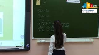 Урок математики с использованием МЭШ 16.11.2017 (Учитель Дубинина И.В.)
