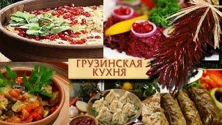 Грузинська кухня Харків Грузинская кухня Харьков меню
