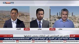 الانتخابات الأردنية.. المرشحون يتنافسون على شعارات يصعب تحقيقها