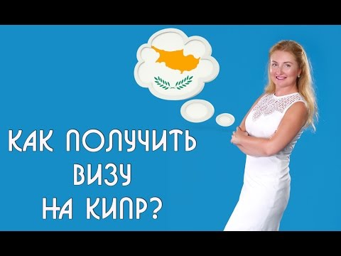 Как получить визу на Кипр? Студенческая кипрская виза   Образовательный Эксперт