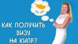 Как получить визу на Кипр? Студенческая кипрская виза | Образовательный Эксперт