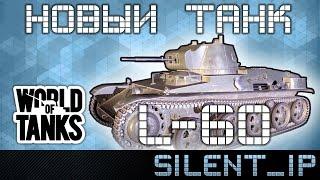World of Tanks: Новый танк L-60(В этом видео я вам покажу новый танк который в скором времени подарят всем игрокам. Это шведский премиум..., 2016-11-27T17:06:38.000Z)