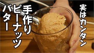 ピーナッツバター(中編)作り方