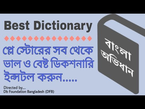 Install The Best Dictionary On Your Android Phone