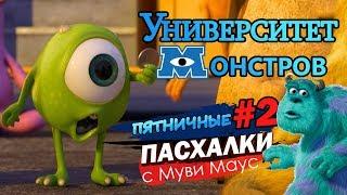 Университет монстров  ПАСХАЛКИ и ОТСЫЛКИ   Пятничные пасхалки с Муви Маус 2 Movie Mouse