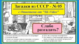 Загадки СССР - № 05 - КВАРТИРА (Советские ГОЛОВОЛОМКИ на логику)