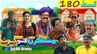 Mashkiran Jo Goth EP 180 | Sindh TV Soap Serial | HD 1080p | SindhTVHD Drama
