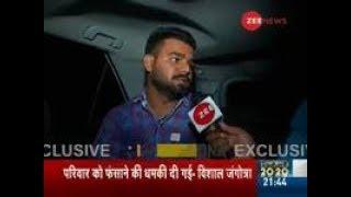 Zee News Exclusive: In conversation with Kathua rape-murder case acquit Vishal Jangotra