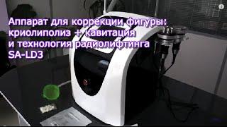 Криолиполиз, кавитация и радиолифтинг на аппарате SA-LD3 | Заказать на Scopula.ru(http://scopula.ru/goods/CR-06RF-Apparat-dl-a-korrekcii-figury-kriolipoliz-kavitacija-i-tehnologija-rafioliftinga ▽ОПИСАНИЕ АППАРАТА: Аппарат для ..., 2015-04-25T13:33:44.000Z)