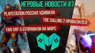 Dead Island 2 жива, Skyrim в туалете, Playstation Russia всех обманула | Игровые новости #7
