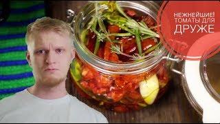 Вяленые томаты для ДРУЖЕ ОБЛОМОВА