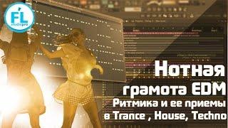 Нотная грамота EDM Ритмика в Trance и House. Как сочинять завораживающие ритмы ведущих инструментов