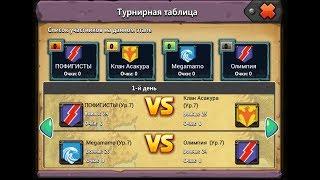 Стрим ГВ Клан Асакура vs Олимпия ◙ Битва Легенд 2 ◙ Clash of lords 2