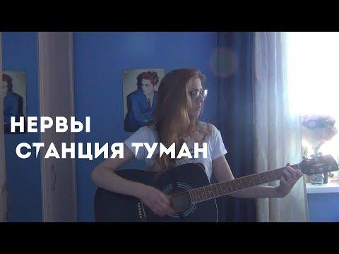 Нервы - Станция Туман (cover)