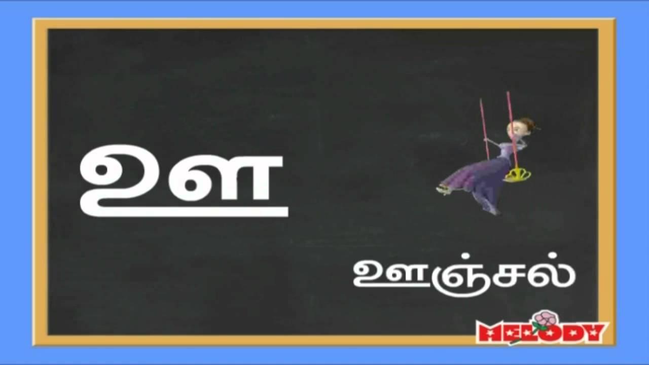 Tamil Uyir Ezhuthukkal - உயிர் எழுத்துக்கள் | Learn Tamil Alphabets