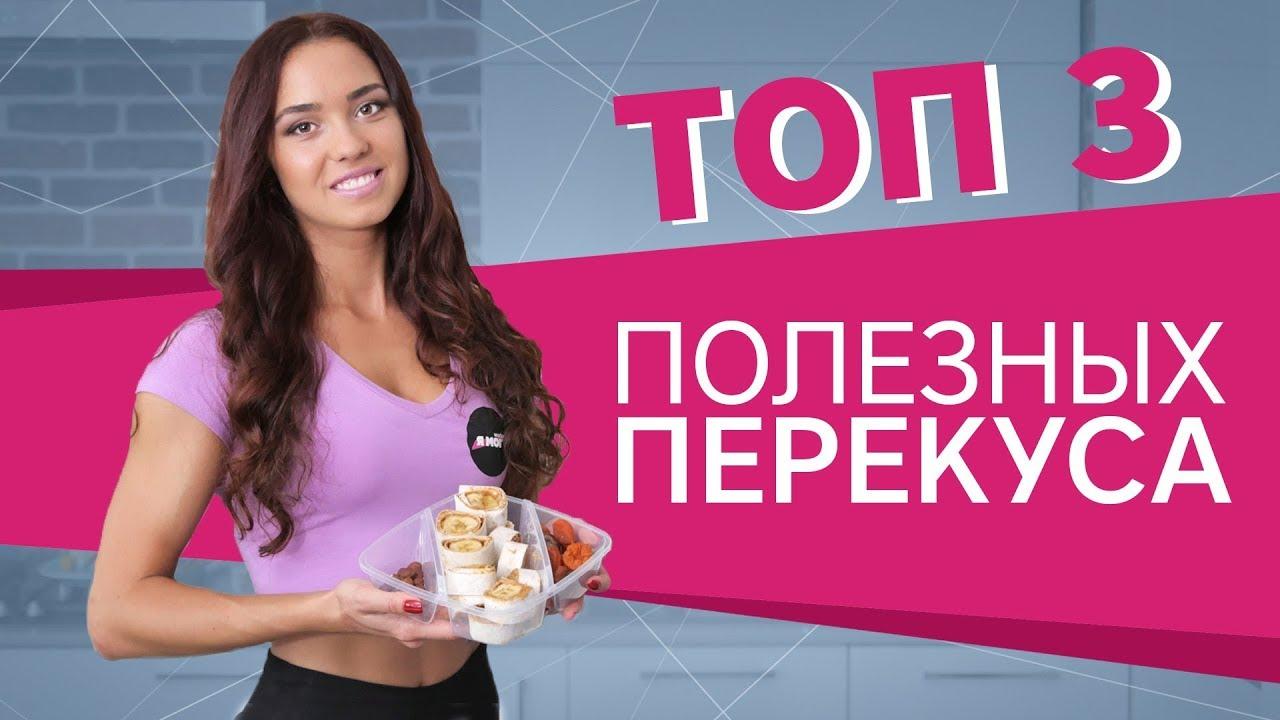 Топ-3 полезных перекуса [Workout | Будь в форме]