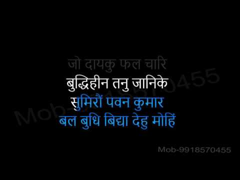Hanuman Chalisa Karaoke Hindi Video Lyrics Hari Om Sharan