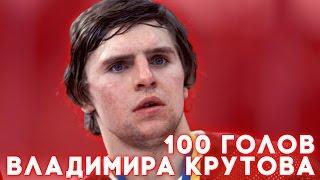100 лучших голов Владимира Крутова
