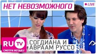 Согдиана и Авраам Руссо - Нет невозможного. Live Стол Заказов на Ru.TV