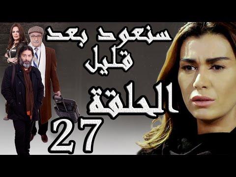 مسلسل سنعود بعد قليل الحلقة 27 كاملة HD 720p / مشاهدة اون لاين