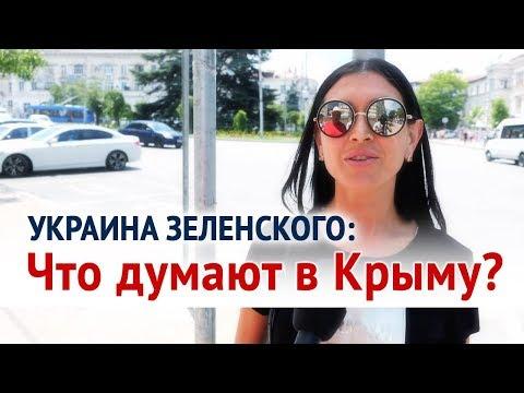 Украина Зеленского: что