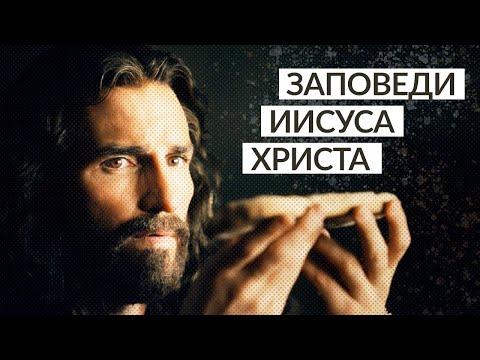 Частные заповеди, данные Господом Иисусом Христом