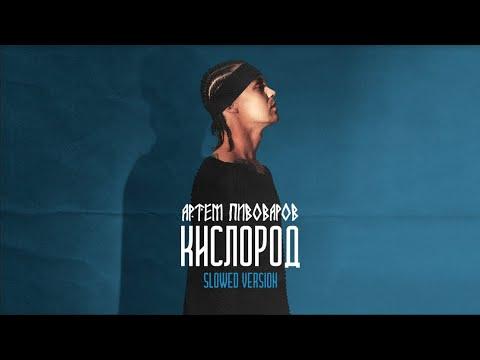 Артём Пивоваров - Кислород (14 февраля 2021)