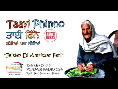 Taayi Phinno -  Jaitley di Amritsar Feri