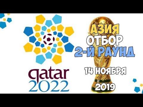 14/11/2019 Футбол | Чемпионат Мира-2022 | Азия | Отбор | 2-й раунд | 5-й тур | World Cup-2022