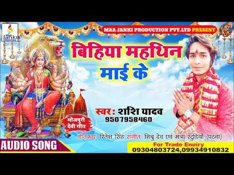 बिहिया महथिन माई || शशि यादव || Superhit Mata Navratri Song 2018 || Maa Janki Production
