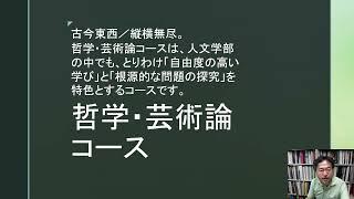 人文学部【哲学・芸術論コース】