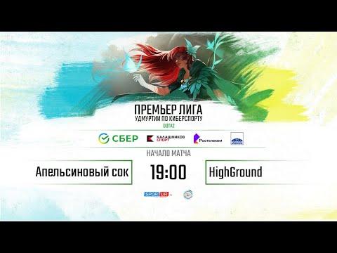 Первый тур Премьер Лиги по Dota 2 30.10.2020