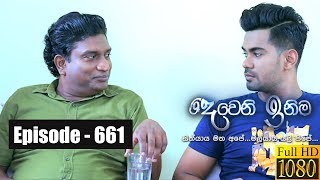 Deweni Inima | Episode 661 20th August 2019 Thumbnail