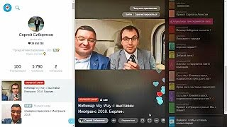 СУПЕР ВЕБИНАР В ЮНИЛЁТЕ SkyWay (С СЮРПРИЗОМ 🎁) INNOTRANS 2018 ❗❗❗❗❗❗❗❗
