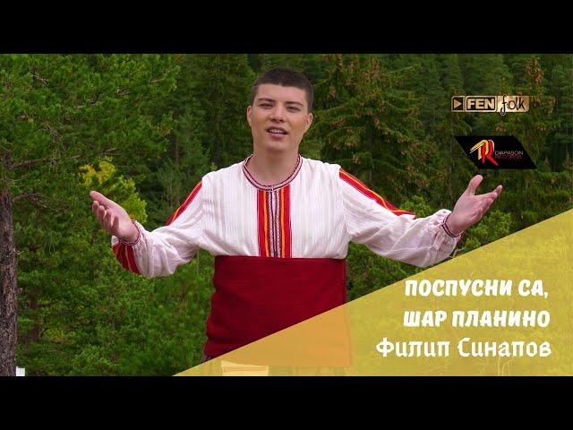 ФИЛИП СИНАПОВ - Поспусни са, Шар планино / FILIP SINAPOV - Pospusni sa, Shar planino