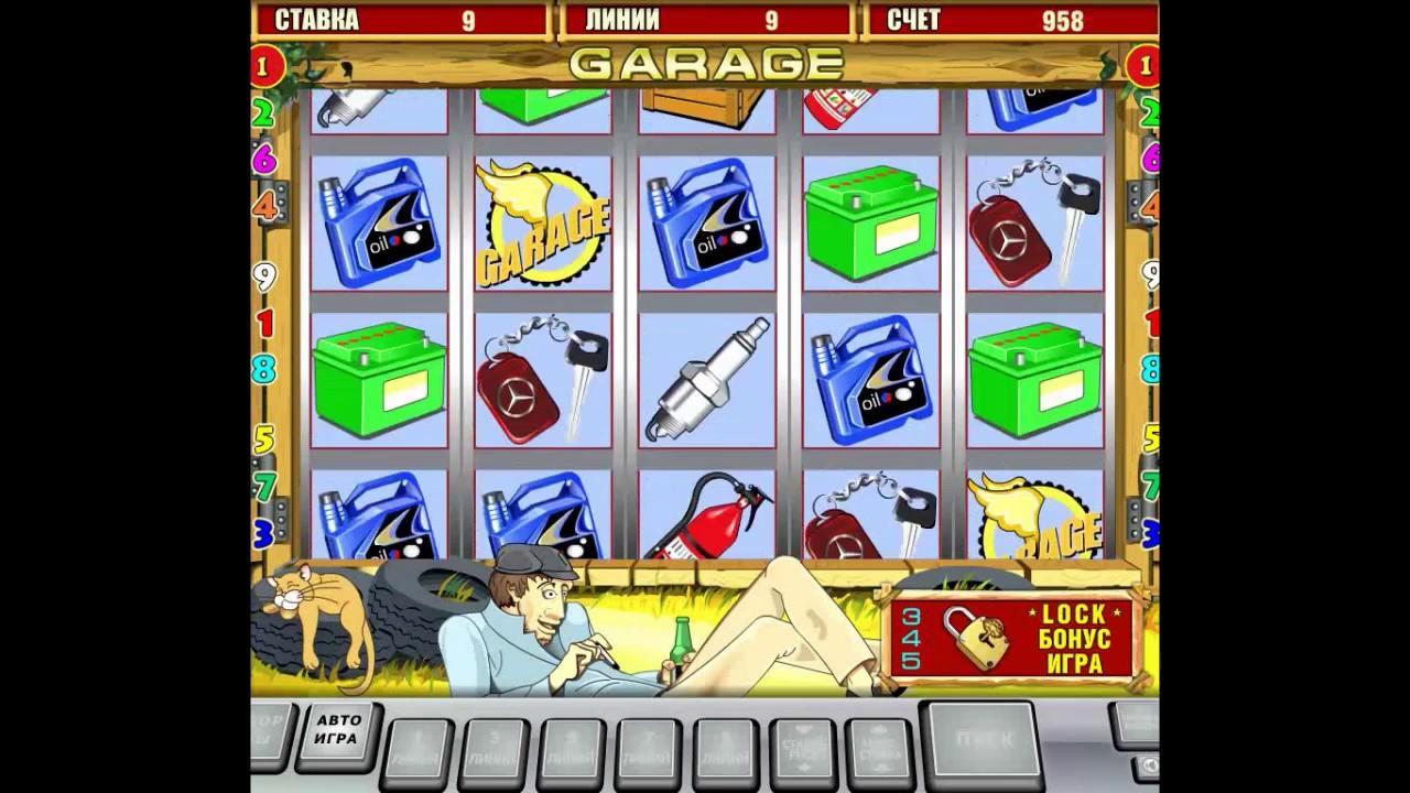 игровой автомат гараж garage игровые автоматы
