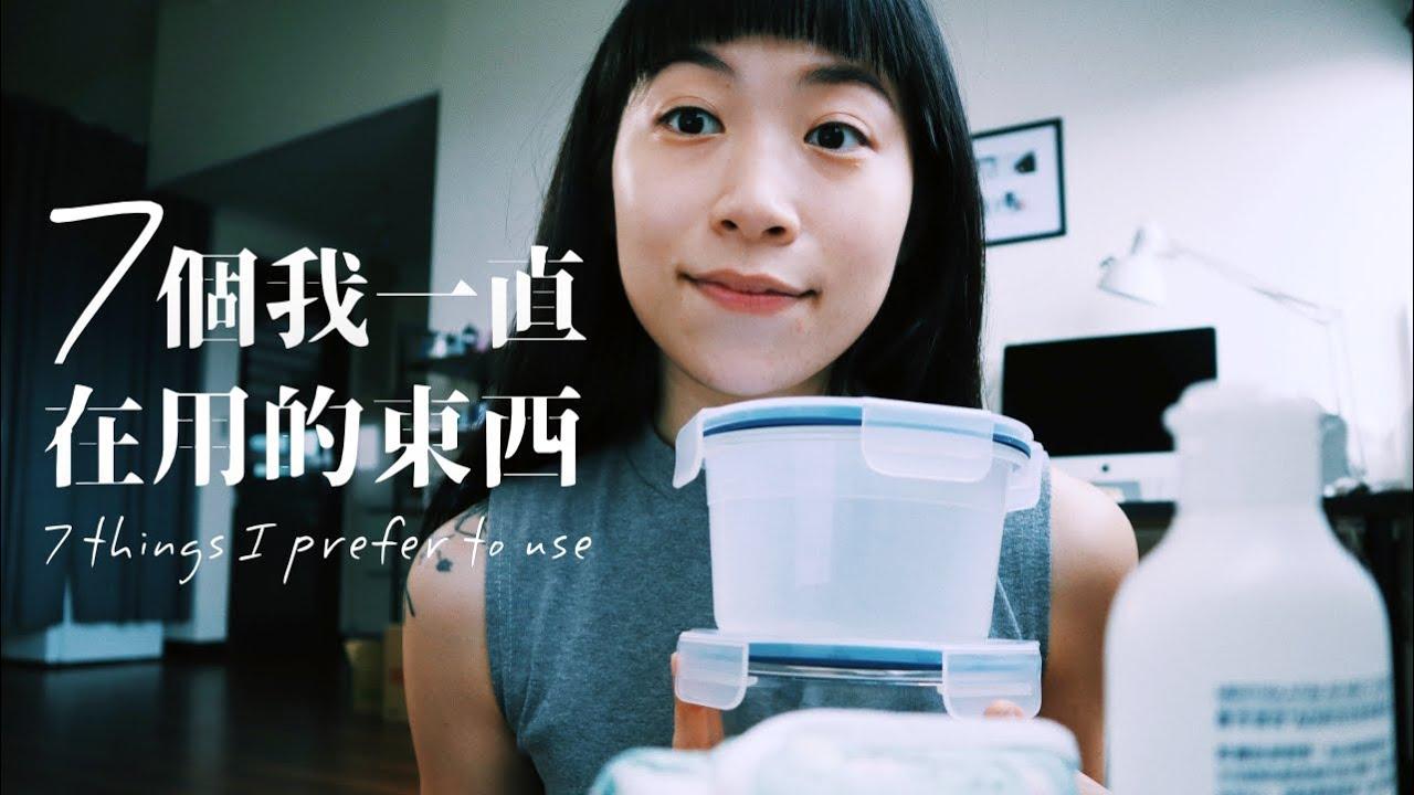 7個我一直在用的東西|極簡生活minimalist|2020愛用品好物分享hannahpad布衛生棉