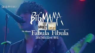 """BIGMAMA """"ファビュラ・フィビュラ"""" - Fabula Fibula CM 30sec ver."""