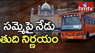 సమ్మెపై నేడు తుది నిర్ణయం | TSRTC Strike Day - 47 | hmtv Telugu News