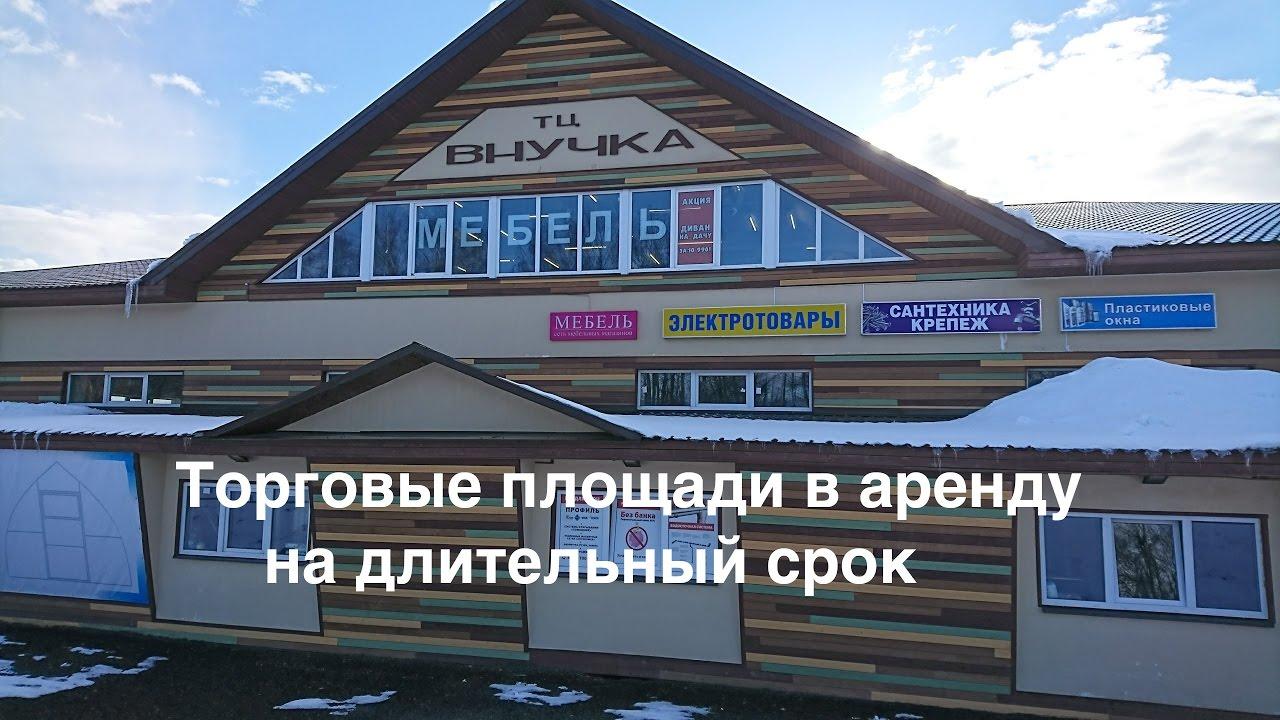 ТЦ Внучка аренда под продуктовый магазин - YouTube 25cd963ad90