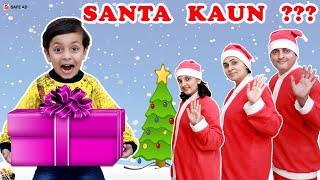SANTA KAUN ??? Christmas Special Story for Kids | Types of kids on Christmas | Aayu and Pihu Show