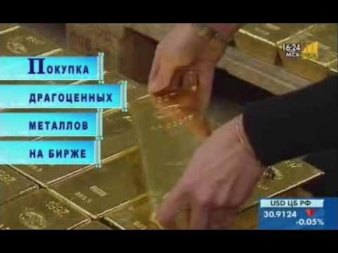 Покупка драгоценных металлов на бирже