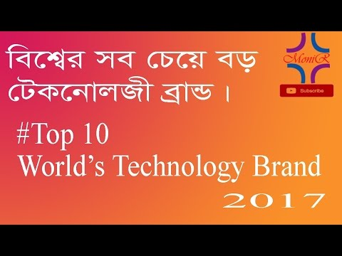 Top 10 World's Technology Brands 2017 || Pithibir Sob Theke Boro Brand Gulo By Mr MONIR