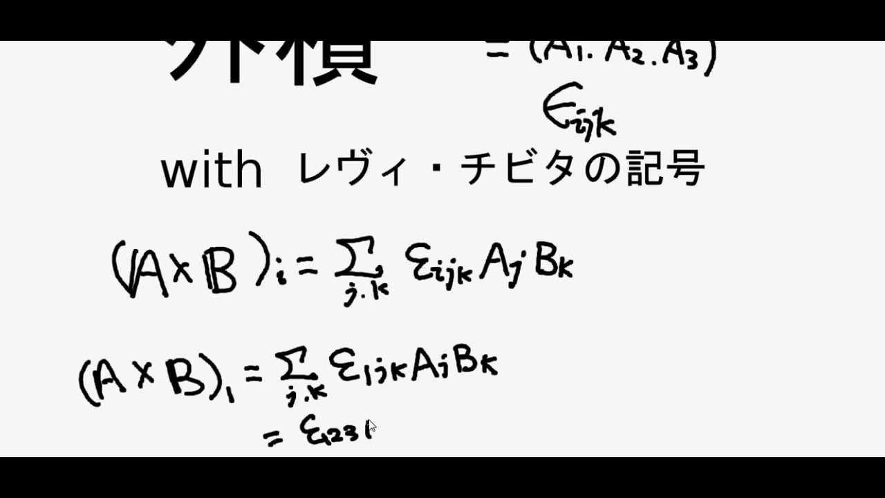 外積とレヴィ・チビタ記号 by.大...