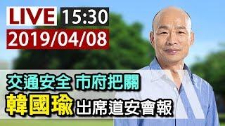 【完整公開】LIVE 交通安全 市府把關 韓國瑜出席道安會報