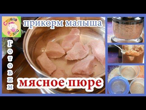 Готовим мясной прикорм для малыша