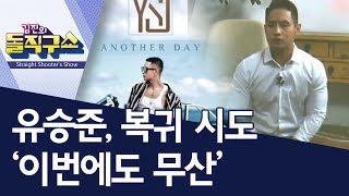 [핫플] 유승준, 복귀 시도 '이번에도 무산' | 김진의 돌직구쇼