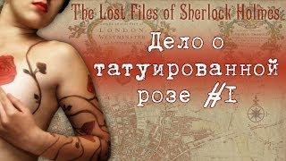 Шерлок Холмс: Дело о татуированной розе - Диогены. Часть 1